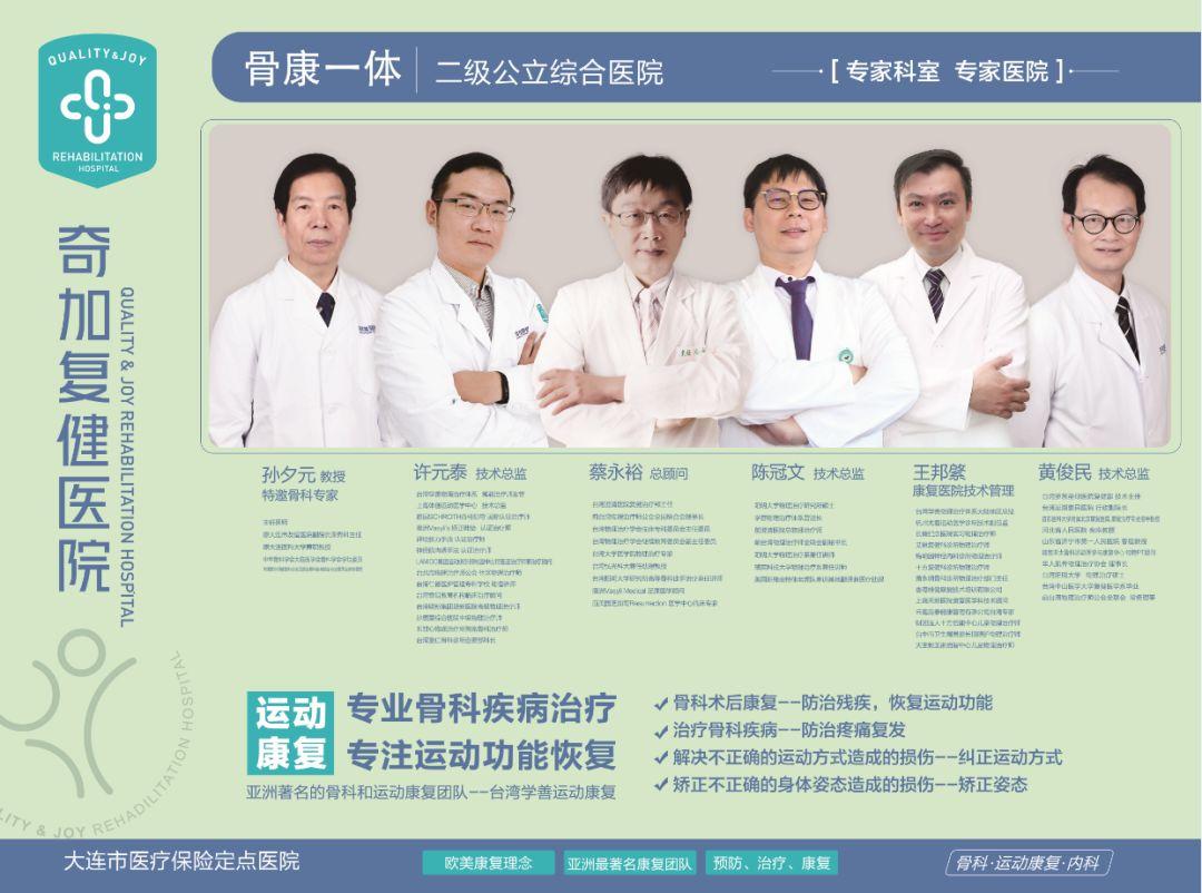 <a href=http://www.qjhospital.net target=_blank class=infotextkey>大连奇加复健医院</a>